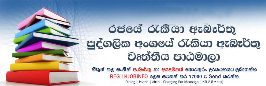 Dinamina Jobs, Silumina Jobs, Lakbima Jobs, Private Jobs, Government Jobs, Banking Jobs, Daly News Jobs, Jobs in Sri Lanka